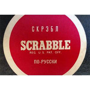 Russian Scrabble